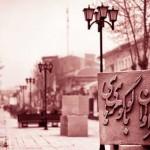 ۱۳ مرداد «روزگار پهلوان امروزی» را در پیاده راه «علمالهدی» ببینید