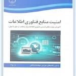 کتاب «امنیت منابع فناوری اطلاعات» در دانشگاه گیلان گردآوری شد