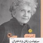 سرنوشت زنان و دختران/ آلیس مونرو/ ترجمه ی مریم عروجی/ انتشارات بوتیمار/ ۳۴۸ صفحه
