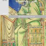 ترجمهی کتاب «هنر رومانسک» را عضو هیأت علمی دانشگاه گیلان چاپ کرد