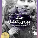 جنگ چهره زنانه ندارد/ سوتلانا آلکساندرونا الکسیویچ / ترجمهی عبدالمجید احمدی/ نشر چشمه/ ۳۶۴ صفحه