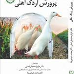 یک کتاب مفید برای استان گیلان ترجمه و چاپ شد