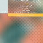 یک کتاب دانشگاهی در گیلان تالیف و منتشر شد