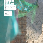 مارون/ بلقیس سلیمانی/ نشر چشمه/۲۰۴ صفحه