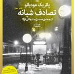 تصادف شبانه/ پاتریک مودیانو/ترجمهی حسین سلیمانینژاد/ نشر چشمه (چاپ چهارم)/ ۱۱۷ صفحه
