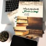 کتابی دیگر در بارهی «نهضت جنگل» منتشر شد