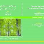 ترجمهی «روشهای تصمیمگیری در مدیریت منابع جنگل» کتاب شد