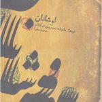 «اوشانان» نقبی به فرهنگ عامیانه جن و پری در گیلان