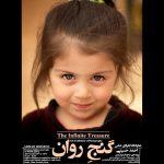 در «گنج روان» رشت چهرهی ۵۰ کودک ایرانی به نمایش گذاشته شد