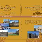 دپارتمانهای ایرانشناسی در اروپا، آمریکا و ژاپن در دانشگاه گیلان کتاب شد