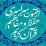 پنجهزار گیلانی در آزمون سراسری قرآن کریم ثبتنام کردند