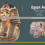 «هنر مصر» را از «دانشگاه گیلان» بخواهید!