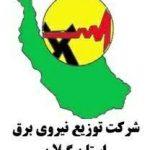 درخواست شرکت توزیع نیروی برق از گیلانیان