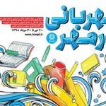 اجرای طرح ابتکاری کتابخانههای عمومی؛ «مهربانی در مهر»