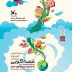«لوبیای سحرآمیز»؛ جشنوارهی بینالمللی قصهگویی کانون پرورش فکری آغاز شد