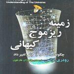 پیشنهاد برای مطالعه؛ زمینه زیرموج کیهانی