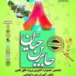 منطقهی آزاد انزلی میزبان «جشنوارهی کشوری دانشآموزی جابربن حیان» است