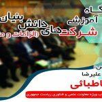 کارگاه آموزشی الزامات و مزایای شرکتهای دانشبنیان برگزار شد