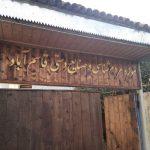 موزه یی که در قاسم آباد رودسر پذیرای مردم می شود