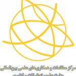طرحهای پژوهشی ویژه، مورد حمایت مرکز مطالعات و همکاریهای بینالمللی قرار میگیرد
