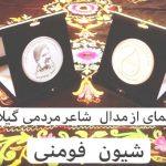 نخستین سکهی بزرگداشت شیون فومنی در شورای اسلامی شهر رشت رونمایی شد