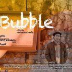 «حباب» بیستو یک دقیقهیی و چندین جایزهی جهانی