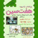 کارگاه آموزشی هنرهای تجسمی «هفت سین» در گیلان برگزار میشود