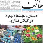 «هاتف» شمارهی ۱۳۶۸ روز سهشنبه بیست و یکم بهمن ماه ۱۳۹۹